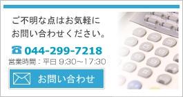 お問い合わせ 044-299-7218